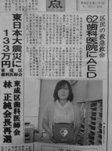 関西新聞「歯科医院にAED」
